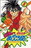 ゲッチューまごころ便 2 (2) (少年チャンピオン・コミックス)