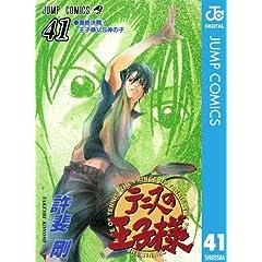 テニスの王子様 41 (ジャンプコミックスDIGITAL)