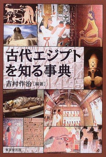 古代エジプトを知る事典