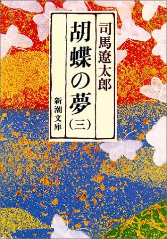 胡蝶の夢〈第3巻〉