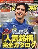 WORLD SOCCER KING (ワールドサッカーキング) 2009年 7/2号 [雑誌]