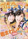 nicola (ニコラ) 2010年 08月号 [雑誌]