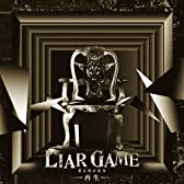 LIAR GAME -- 