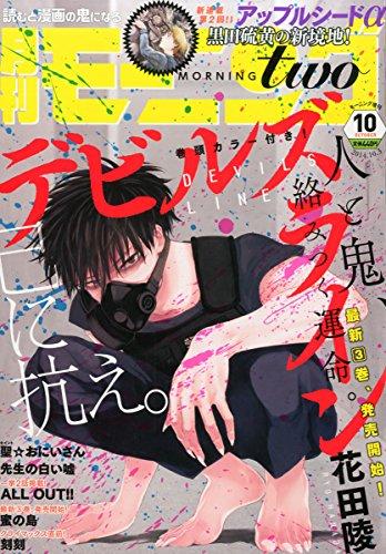 月刊 モーニング two (ツー) 2014年 10/3号 [雑誌]