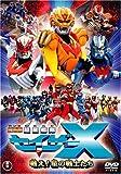 超星艦隊セイザーX 戦え!星の戦士たち