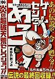 ゲームセンターあらしサンエイM (SAN-EI MOOK もう一度読みたい!名作コミックシリーズ)