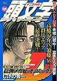 頭文字D 新生ハチロク編Vol.1 赤城山燃ゆ! 猛者たちの饗宴 (プラチナコミックス)