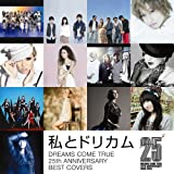 私とドリカム-DREAMS COME TRUE 25th ANNIVERSARY BEST COVERS-