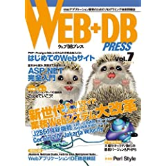 WEB+DB PRESS Vol.7