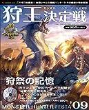 モンスターハンターフェスタ'09 狩王決定戦(DVD)(エンターブレインムック)