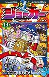 怪盗ジョーカー 第13巻 (てんとう虫コロコロコミックス)