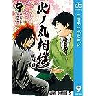 火ノ丸相撲 9 (ジャンプコミックスDIGITAL)