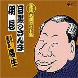 落語 名演ガイド集 目黒のさんま(大名・武家噺)/明鳥(廓噺)