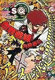 ジャンプSQ.19 (エスキューイチキュー) Vol.14 2014年 07月号 [雑誌]