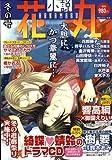 小説花丸 2009年1月号