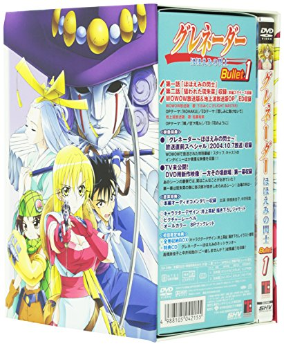 グレネーダー ほほえみの閃士 Bullet.1 [DVD]