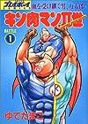 キン肉マン2世 全29巻 (ゆでたまご)