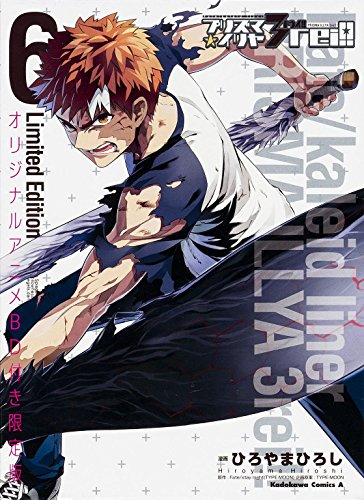 Fate/kaleid liner プリズマ☆イリヤ ドライ!! (6) オリジナルアニメBD付き限定版