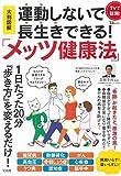 大判図解 運動しないで長生きできる!「メッツ健康法」 (TJMOOK)