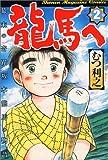 龍馬へ (第2巻)  少年マガジンコミックス