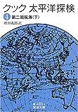 クック 太平洋探検〈4〉第二回航海〈下〉 (岩波文庫)