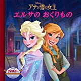 「アナと雪の女王 エルサのおくりもの」 〜エルサ経済圏の今後