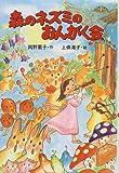 森のネズミのおんがく会 (ポプラ社のなかよし童話―森のネズミシリーズ)