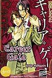 Career Gate (Yaoi Manga) (English Edition)