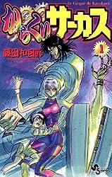 からくりサーカス(1) 少年サンデーコミックス
