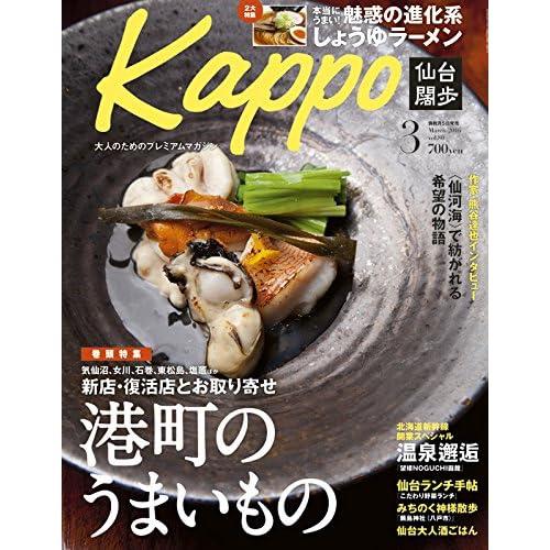 Kappo 仙台闊歩 vol.80