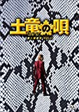 土竜の唄 潜入捜査官REIJI DVD スペシャル・エディション(DVD4枚組)