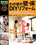 わが家の壁・床DIYリフォーム—徹底ガイド (Gakken mook—Do series)