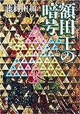 額田王の暗号 (新潮文庫)