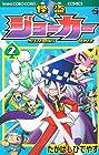 怪盗ジョーカー 第2巻 2008年10月28日発売