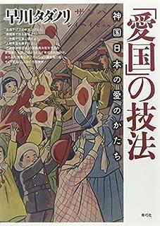 「愛国」の技法 神国日本の愛のかたち