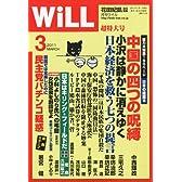 WiLL (ウィル) 2011年 03月号 [雑誌]