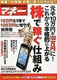 BIG tommorrow マネー 元手10万円が100万円に! これから本格的に上がる株で稼ぐ仕組み 2015年 05 月号 [雑誌]: BIG tomorrow(ビッグトゥモロー) 増刊