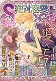 絶対恋愛 SWEET (スウィート) 2012年 12月号 [雑誌]