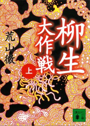 柳生大作戦(上) (講談社文庫)