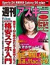 週刊アスキー 2015年 5/12・19合併号 [雑誌]