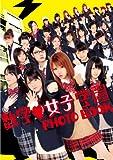「数学 女子学園」PHOTO BOOK (別冊ハロー!チャンネル)