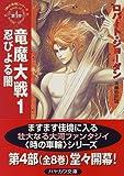 竜魔大戦〈1〉忍びよる闇―「時の車輪」シリーズ第4部 (ハヤカワ文庫FT)