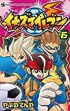 イナズマイレブン(6) (てんとう虫コミックス)