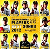 福岡ソフトバンクホークス プレイヤーズ・ベストソング 2012