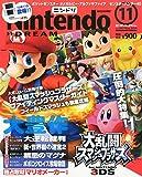 Nintendo DREAM (ニンテンドードリーム) 2014年 11月号
