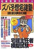 ズバ予想宅建塾 直前模試編 2007年版 (2007)