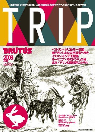 BRUTUSTRIP 2 (マガジンハウスムック)