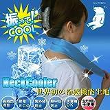 ひんやりタオル CCTクールタオル 硬くならない! 化学物質不使用 冷却グッズ 世界特許申請中 グリーン