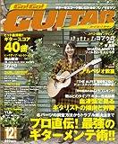 Go ! Go ! GUITAR (ギター) 2008年 12月号 [雑誌]
