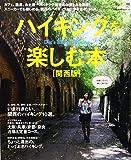 ハイキングを楽しむ本―関西版 (えるまがMOOK)